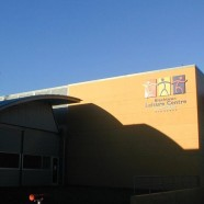Bankstown Leisure Centre 2